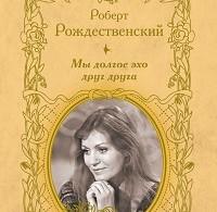 Роберт Рождественский «Мы долгое эхо друг друга (сборник)»
