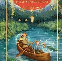 Робин ЛаФевер «Натаниэль Фладд и логово василиска»