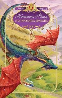 Книга Натаниэль Фладд и сокровища дракона