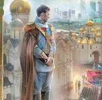 Роман Злотников «Виват Император!»
