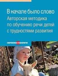 Ромена Августова «В начале было слово. Авторская методика по обучению речи детей с трудностями развития»