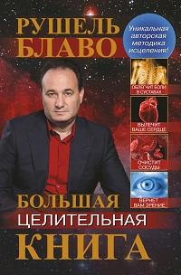 Рушель Блаво «Большая целительная книга»