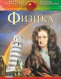 С. Каплун «Физика»