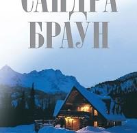 Сандра Браун «Фактор холода»