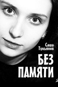 Саша Тукьянов «Без памяти»