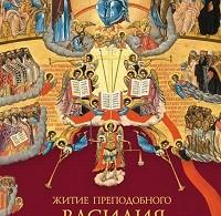 Сборник «Житие преподобного Василия Нового»