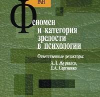 Сборник статей «Феномен и категория зрелости в психологии»