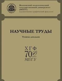 Сборник статей «Научные труды ХГФ МПГУ. Тезисы докладов»
