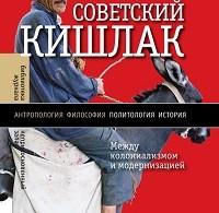 Сергей Абашин «Советский кишлак. Между колониализмом и модернизацией»