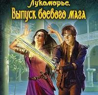 Сергей Бадей «Лукоморье. Выпуск боевого мага»