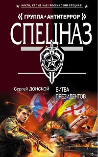 Сергей Донской «Битва президентов»