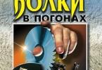 Сергей Донской «Волки в погонах»