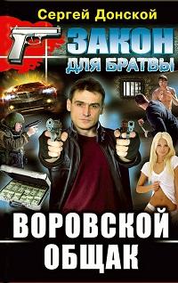 Сергей Донской «Воровской общак»