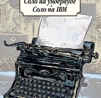 Сергей Довлатов «Соло на ундервуде. Соло на IBM»