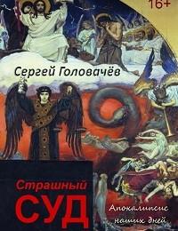 Сергей Головачев «Страшный Суд. Апокалипсис наших дней»