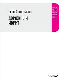 Сергей Костырко «Дорожный иврит»