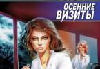 Сергей Лукьяненко «Осенние визиты»