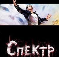 Сергей Лукьяненко «Спектр»