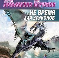 Сергей Лукьяненко, Ник Перумов «Не время для драконов»
