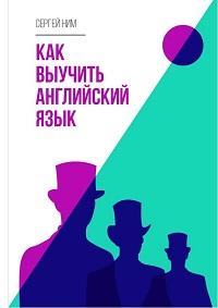 Сергей Ним «Как выучить английский язык»