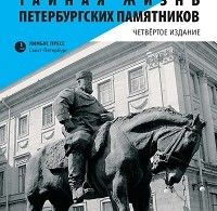 Сергей Носов «Тайная живот петербургских памятников»
