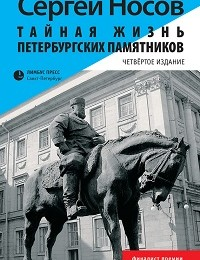 Сергей Носов «Тайная жизнь петербургских памятников»