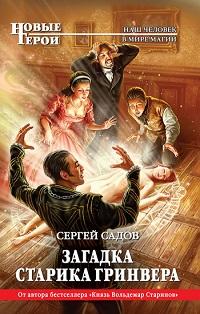 Сергей Садов «Загадка старика Гринвера»