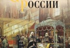 Сергей Соловьев «История России. Алексей Михайлович Тишайший»