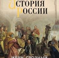Сергей Соловьев «История России. Иван Грозный»