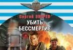 Сергей Зверев «Убить бессмертие»