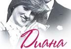 Софья Бенуа «Диана и Чарльз. Одинокая принцесса любит принца…»