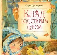 Софья Прокофьева «Клад под старым дубом (сборник)»