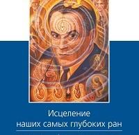 Станислав Гроф «Исцеление наших самых глубоких ран. Холотропный сдвиг парадигмы»