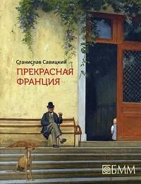 Станислав Савицкий «Прекрасная Франция»