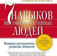 Стивен Кови «Семь навыков высокоэффективных людей: Мощные инструменты развития личности»