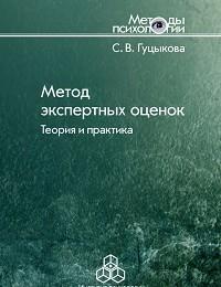 Светлана Гуцыкова «Метод экспертных оценок. Теория и практика»