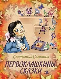 Светлана Славная «Первоклашкины сказки»