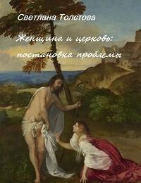 Светлана Толстова «Женщина и церковь. Постановка проблемы»