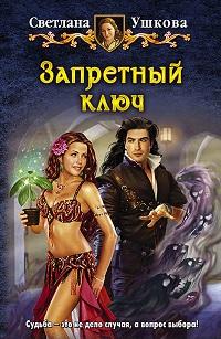Светлана Ушкова «Запретный ключ»