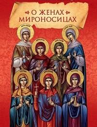 Святитель Иоанн Златоуст «О женах мироносицах»