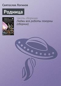 Святослав Логинов «Родница»