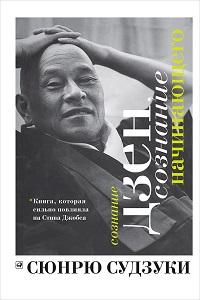Сюнрю Судзуки «Сознание дзен, сознание начинающего»
