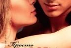 Таммара Веббер «Просто вдвоем»