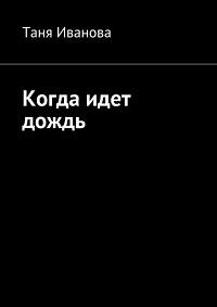 Таня Иванова «Когда идет дождь»