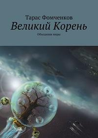 Тарас Фомченков «Великий Корень. Объединяя миры»