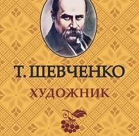 Тарас Шевченко «Художник»