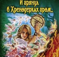 Татьяна Андрианова «И грянул в Хренодерках гром…