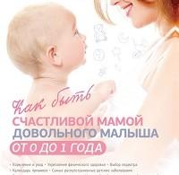 Татьяна Аптулаева «Как быть счастливой мамой довольного малыша от 0 до 1 года»