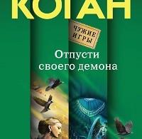 Татьяна Коган «Отпусти своего демона»