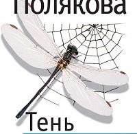 Татьяна Полякова «Тень стрекозы»